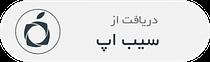 دریافت اپلیکیشن ایران دخت از سیب اپ