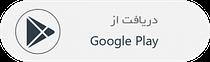 دریافت اپلیکیشن ایران دخت از گوگل پلی