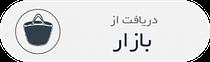 دریافت اپلیکیشن ایران دخت از بازار