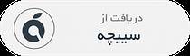 دریافت اپلیکیشن ایران دخت از سیبچه